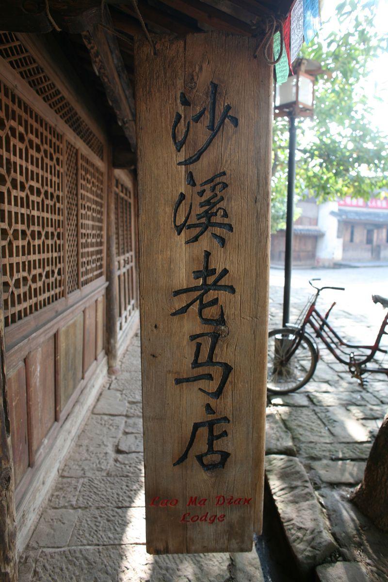 Shaxi Laoma Dian IMG_7901